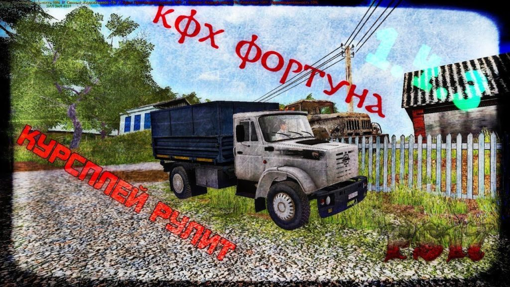 Скриншот Карта «Map One Russian Territory» v1 (КФХ Фортуна)